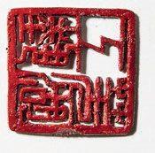 Iron painting tiehua