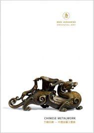 Ben Janssens Oriental Art Chinese Metalwork 2015
